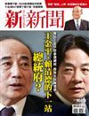 新新聞 0117/2019 第1663期