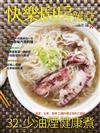 快樂廚房雜誌 1-2月號/2019 第124期
