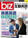 biz互動英語 2月號/2019 第182期