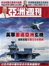 亞洲週刊 0128/2019 第5期