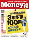 Money錢 2月號/2019 第137期
