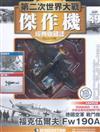 第二次世界大戰傑作機經典收藏誌 0129/2019 第49期