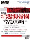 數位時代 3月號/2019 第298期:解構新鴻海帝國的智慧戰略