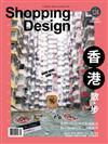 Shopping Design 3月號/2019 第124期