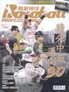 職業棒球 2月號/2019 第443期