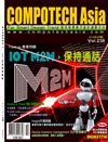 CompoTechasia電子與電腦雜誌 2月號/2019 第238期
