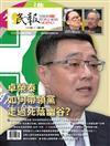 民報 2月號/2019 第35期