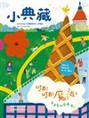 小典藏‧Artco Kids 2月號/2019 第174期