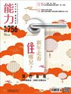 能力雜誌 2月號/2019 第756期