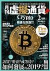 虛擬通貨國際中文版 2月號/2019 第4期