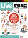 Live互動英語(互動光碟版)3月號/2019 第215期