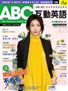 ABC互動英語(互動光碟版)3月號/2019 第201期