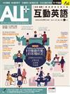 ALL+互動英語(互動光碟版)3月號/2019 第172期