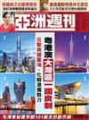 亞洲週刊 0225/2019 第8期