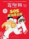 窩抱報 3月號/2019 第15期:SOS 犬貓急診室指南