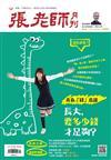 張老師月刊 3月號/2019 第495期