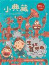 小典藏‧Artco Kids 3月號/2019 第175期