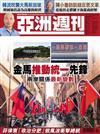 亞洲週刊 0305/2019 第9期