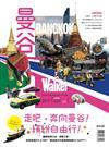 Taipei Walker 特別號(69):曼谷Walker