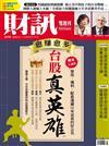 財訊雙週刊 0419/2019 第579期