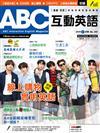 ABC互動英語(純書版)5月號/2019 第203期