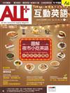 ALL+互動英語(純書版)5月號/2019 第174期