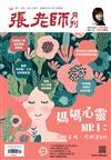 張老師月刊 5月號/2019 第497期