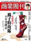商業周刊 0502/2016 第1642期