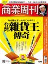 商業周刊 0509/2019 第1643期