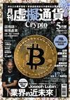 虛擬通貨國際中文版 5月號/2019 第7期