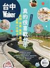 Taipei Walker特別號(43):台中Walker