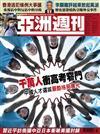 亞洲週刊 0617/2019 第24期