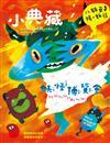 小典藏‧Artco Kids 7月號/2019 第179期