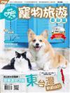 Hot Pets 哈寵誌 7月號/2019 第46期