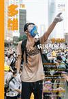 多維月刊 7月號/2019 第44期