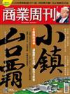商業周刊 0704/2019 第1651期