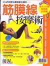 優渥誌特刊:筋膜線按摩術(熱銷再版)