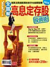 Smart智富特刊:全圖解高息定存股投資術修訂版