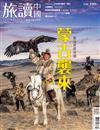 or 旅讀中國 2月號/2020 第96期