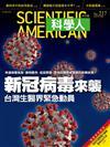 科學人雜誌 3月號/2020 第217期:新冠病毒來襲-台灣生醫界緊急動員