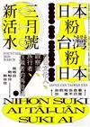 新活水 3月號/2020 第16期:日本粉台灣粉日本