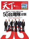 天下雜誌 0422/2020 第696期:5G台灣隊