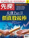 先探投資週刊 0417/2020 第2087期