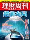 理財周刊 0417/2020 第1025期