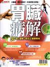 優HEALTH特刊:胃臟病解