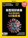 國家地理雜誌特刊 :新型冠狀病毒