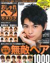 最新男性時髦髮型2014秋冬號:佐藤勝利