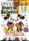 LOVE!Disney Halloween公式情報特刊:附雙面提袋
