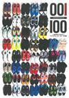 經典球鞋款式完全收藏圖鑑100選
