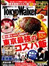 TOKYO WALKER 2019年 09月号 [雑誌]